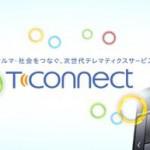 トヨタの「T-Connect」アプリの状況は好調?低調?