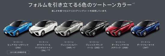 トヨタ「ミライ」カラーバリエーション画像、車体色は流行のツートーンが標準となっているようだ、画像はメーカーサイトより拝借