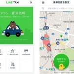 LINEやらUberでタクシーを呼ぶ時代、新しいビジネスモデル