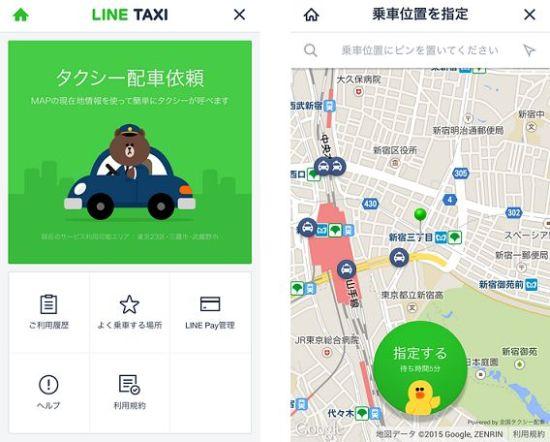 LINEでタクシーが呼べるようになった、加えて決済もLINEを通じて行う所がミソだ、決済代行という形が組み合わされてこれからこの分野は広がっていくと思う
