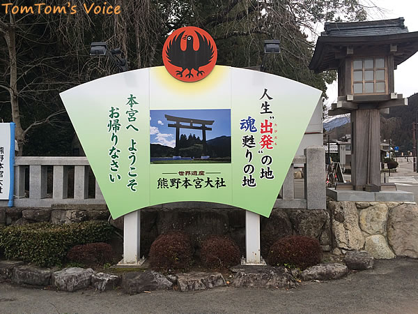 熊野本宮大社看板