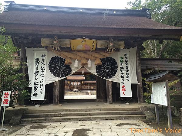 熊野本宮大社本殿正面