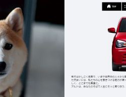 ほほぅ新型アルトは柴犬だったのか、分かり易いデザインコンセプト説明だ