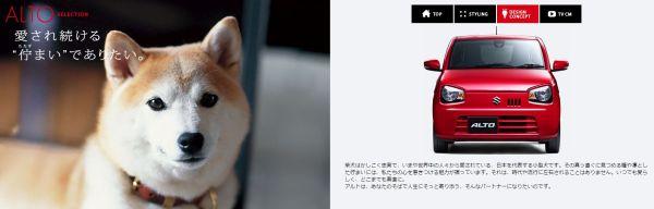 新型アルトのデザイン解説サイト