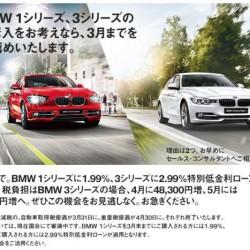 期末の追い込みセールス:BMW編