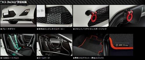 TOYOTA 86「Racing」の装備
