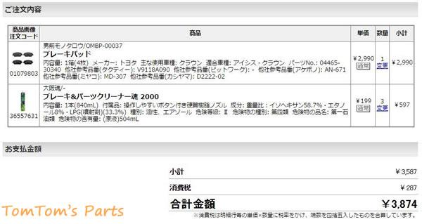 モノタロウサイトでの注文画面