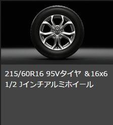 CX-3のXDグレードのタイヤホイール
