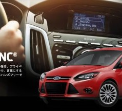 Microsoft「SYNC」 VS Apple「Eyes Free」、実は車載ではMicrosoft実績多数!
