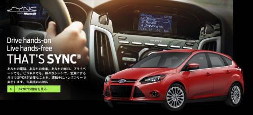 フォードの「SYNC」説明のWeb