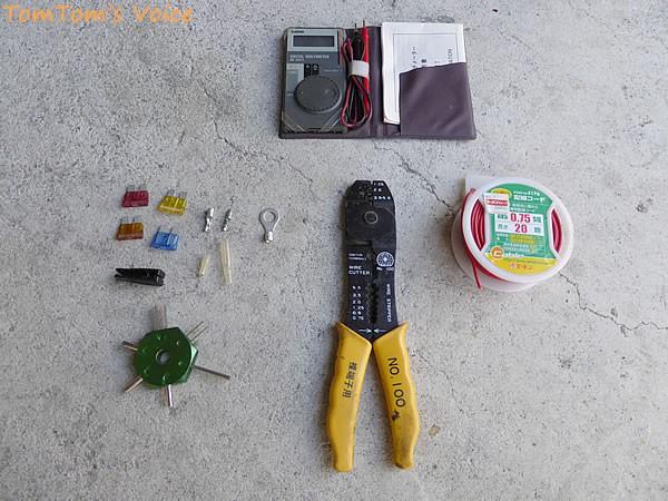 電装弄りの工具その1