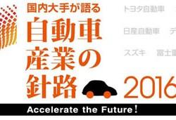 「自動車産業の針路2016 ─Accelerate the Future!─」というセミナー