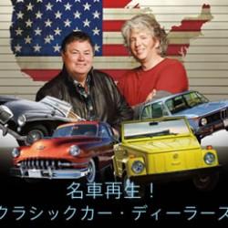 テレビを見ていてビックリした事、ヨーロッパやアメリカって車に関して奥が深い