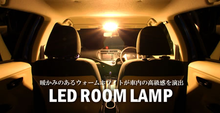 車内用LEDの電球色