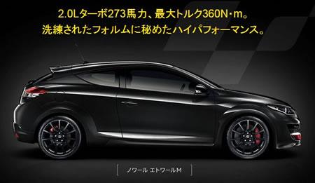 日本仕様「メガーヌR.S. CUP-S」の黒色