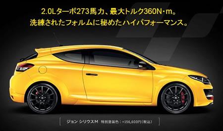 日本仕様「メガーヌR.S. CUP-S」の黄色
