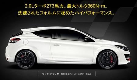 日本仕様「メガーヌR.S. CUP-S」の白色