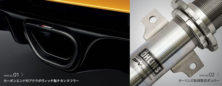 日本仕様「メガーヌR.S. CUP-S」のマフラーとダンパー