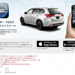 iOS9と車の関係、スマホのOSバージョンを気にしなければならない時代になった