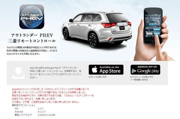 三菱自動車のアウトランダーのアプリのWebページ