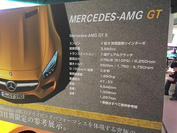 メルセデス「AMG GT」のスペックシート画像