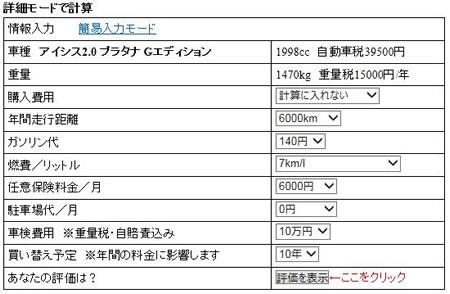 自動車ランニングコストの詳細画面でパラメータ指定