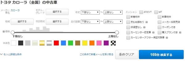 カーセンサーのモデルグレード選択画面