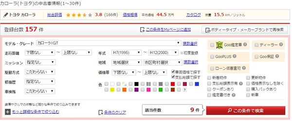 Goo中古車のモデルグレード選択画面