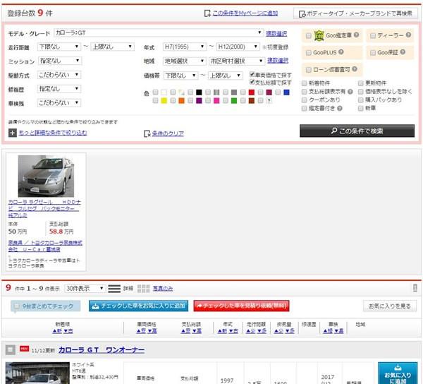 Goo中古車のモデルグレード選択結果画面