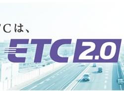 ETC2.0ってなんなのさ? 料金決済だけでなくITSと車両の橋渡し役