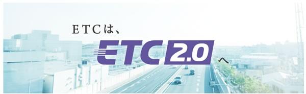 国土交通省の押し進めるETC2.0