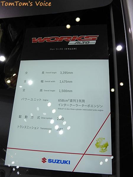 大阪モーターショー2015でのアルトワークス スペックシート画像