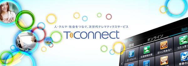 トヨタのT-Connectのイメージ