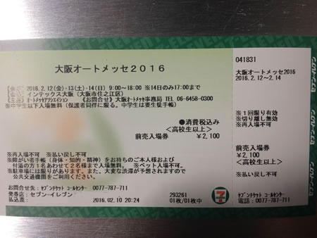 大阪オートメッセ2016の前売り券