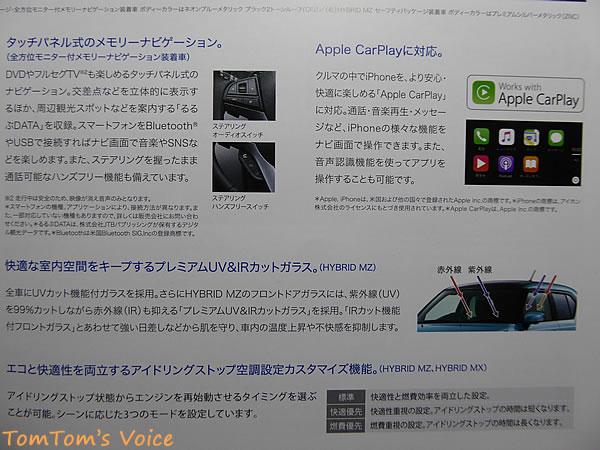 新型イグニスのカタログ 純正ナビのページ