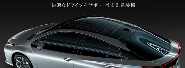 新型プリウスPHVのルーフ上に設置された太陽電池画像