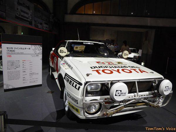 トヨタヒストリックガレージで展示中の1985年TA64セリカ