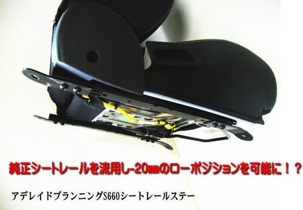 アデレードプランニングのS660用純正シートローダウンシートステー