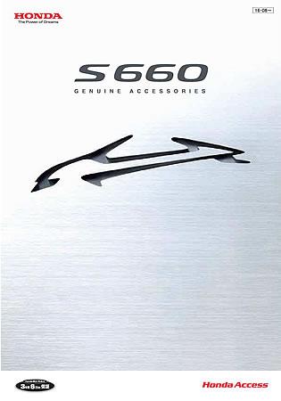 S660のアクセサリーカタログの表紙