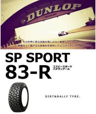 ダンロップのSP83-Rラリータイヤ