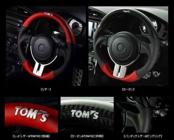 Tom'sの86/BRZ用の純正交換タイプのステアリングホイール