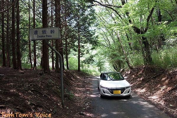 S660で行くプチ林道ツアー、逢坂峠