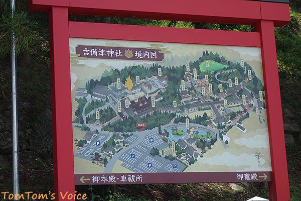 S660で行く桃太郎伝説を訪ねる弾丸ツアー、吉備津神社の案内図