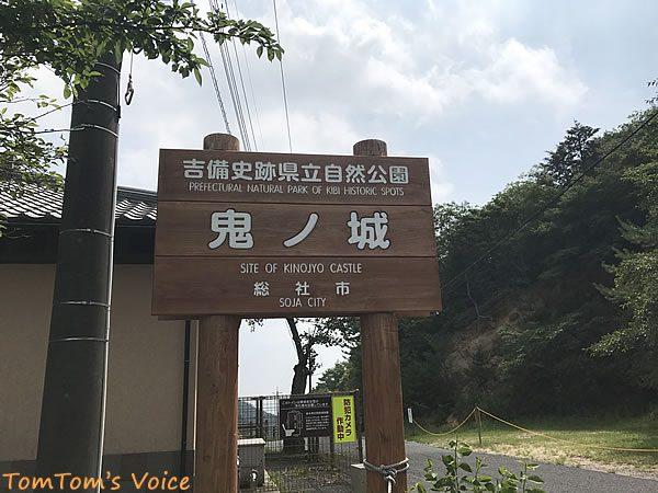 S660で行く桃太郎伝説を訪ねる弾丸ツアー、鬼ノ城の登山口看板