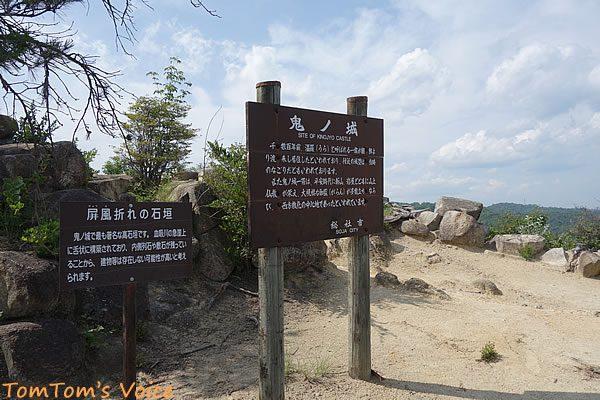 S660で行く桃太郎伝説を訪ねる弾丸ツアー、鬼ノ城の石垣がなかなかすごい