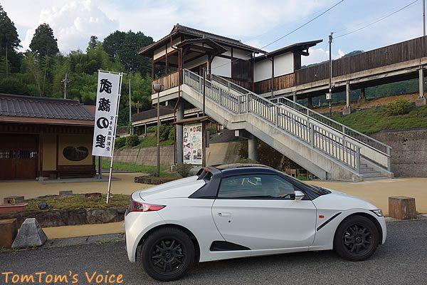 S660で行く桃太郎伝説を訪ねる弾丸ツアー、復路で立ち寄った智頭鉄道の宮本武蔵駅