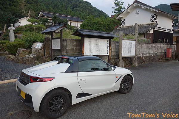 S660で行く桃太郎伝説を訪ねる弾丸ツアー、復路で立ち寄った宮本武蔵の生家跡