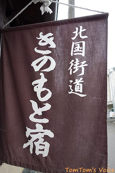 S660で行く 岐阜から湖北へ峠超え弾丸ツアー 木之本宿