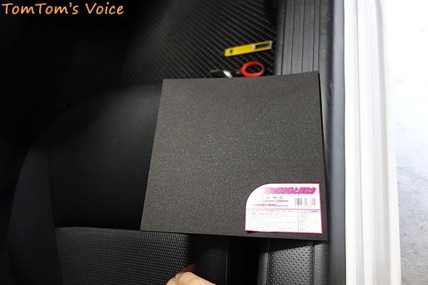 S660の自作アームレストに使用したスポンジ