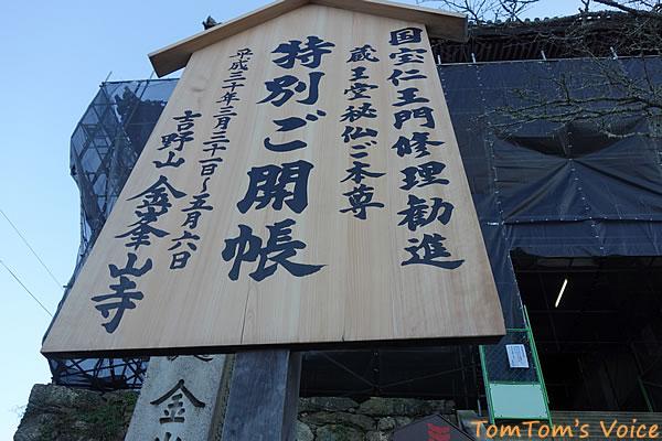 吉野山の金峰山寺は初めて訪れた